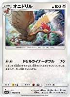 ポケモンカードゲーム/PK-SM9b-040 オニドリル C
