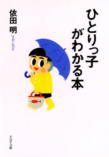 ひとりっ子がわかる本 (PHP文庫)...