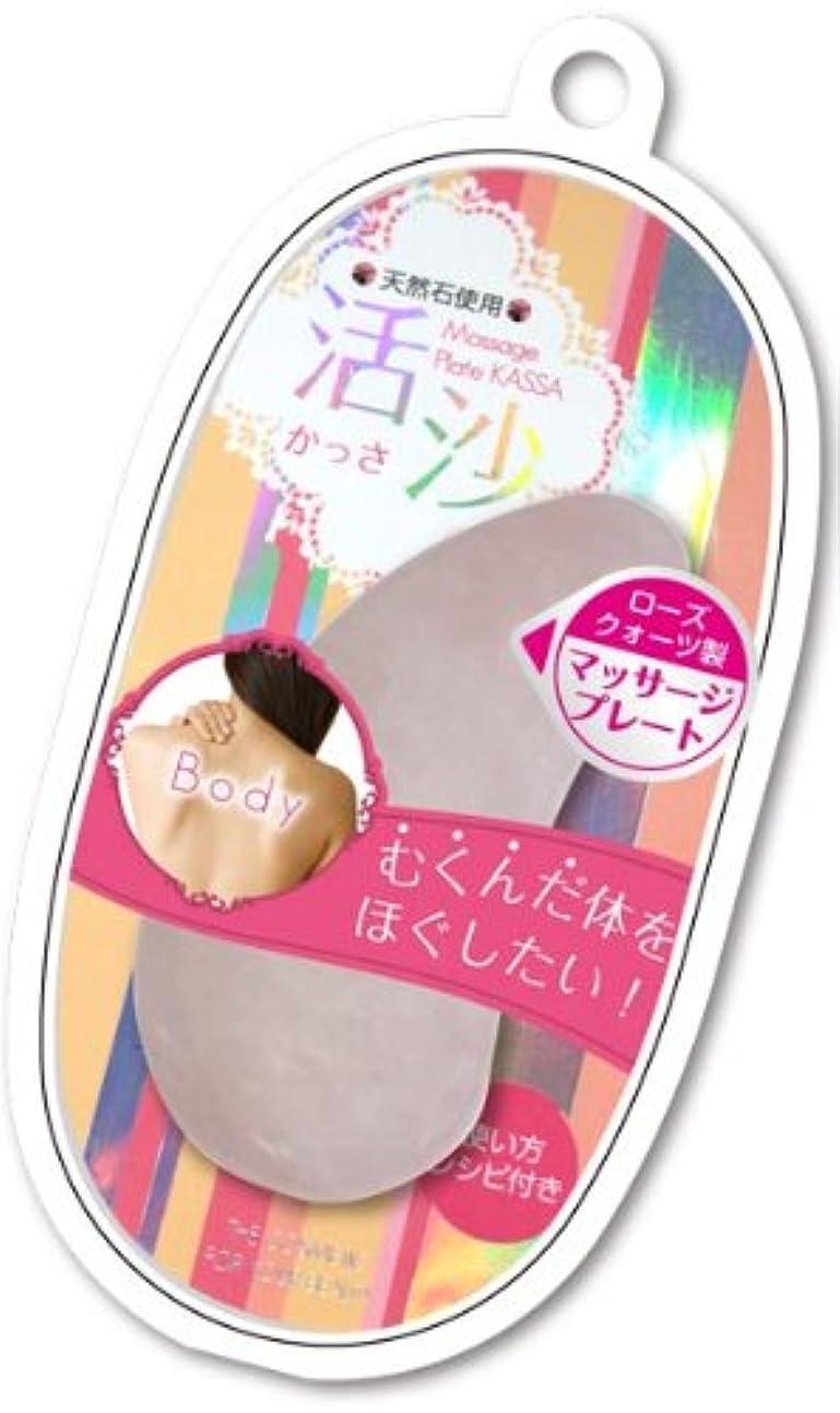 未払い討論アイスクリームライブエンタープライズ ローズかっさ かっさプレート ローズクォーツ製 体用 ZC-BKS-0202