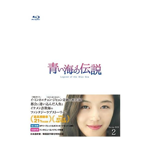 青い海の伝説<韓国放送版> Blu-ray BOX2の紹介画像2