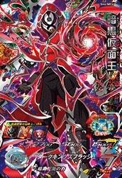 スーパードラゴンボールヒーローズ第4弾/SH04-SEC2 暗黒仮面王 UR