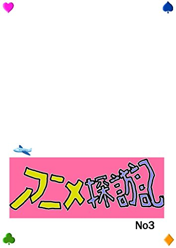 [画像:アニメ探訪記: NO.3]