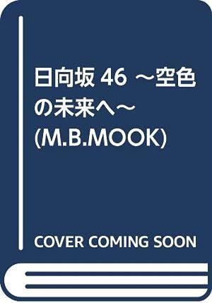 日向坂46 ~空色の未来へ~ (M.B.MOOK)
