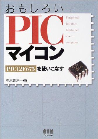 おもしろいPICマイコン—PIC12F675を使いこなす