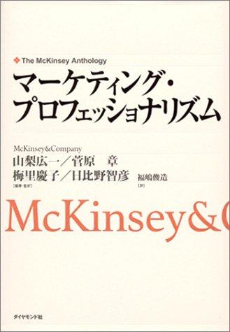 マーケティング・プロフェッショナリズム―エクセレント・マーケターの思考技術 (The McKinsey anthology)の詳細を見る