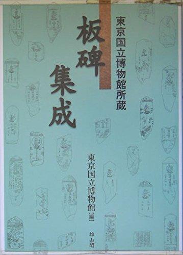 東京国立博物館所蔵 板碑集成