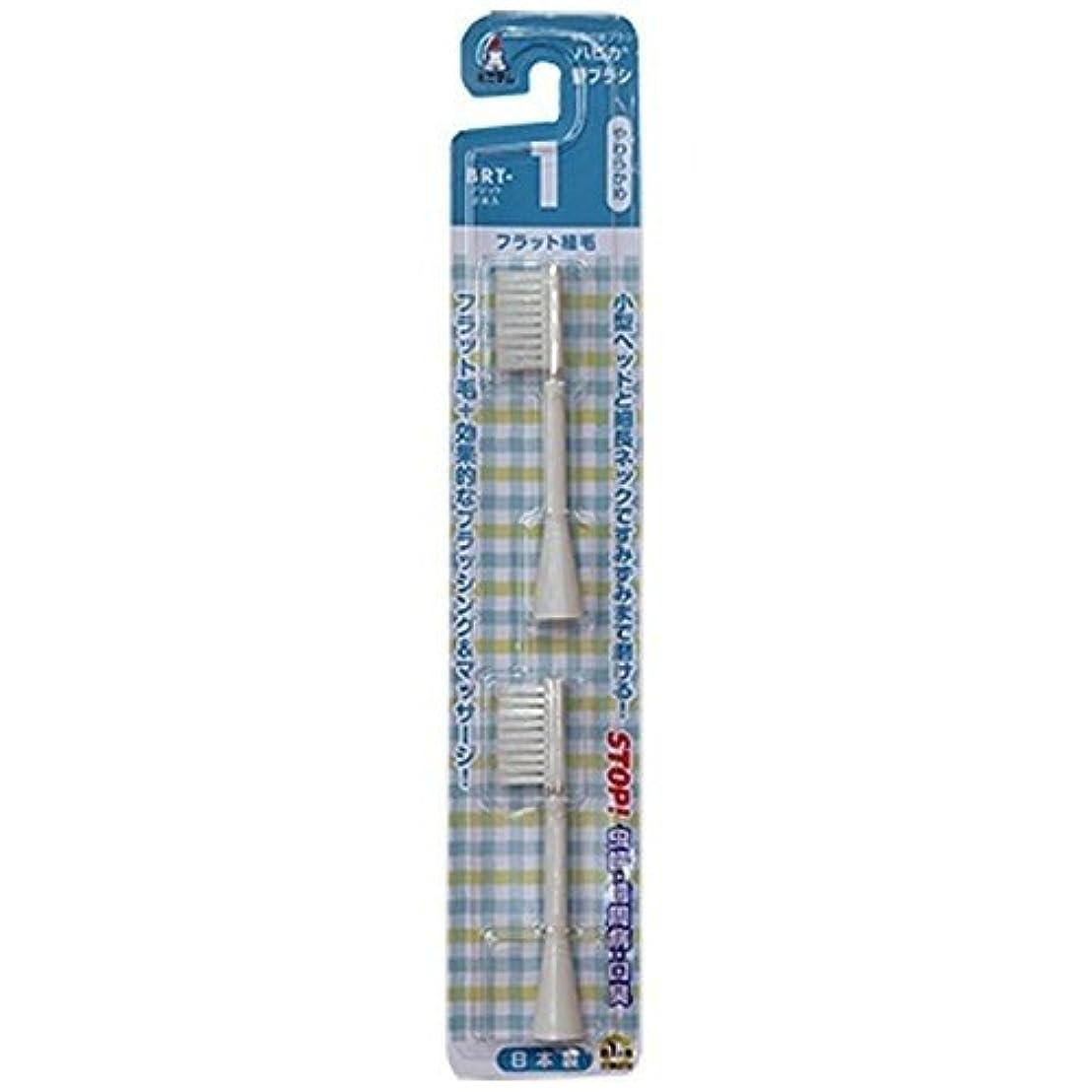 減るケージフェンスミニマム 電動付歯ブラシ ハピカ 専用替ブラシ フラット植毛 毛の硬さ:やわらかめ BRT-1T 2個入