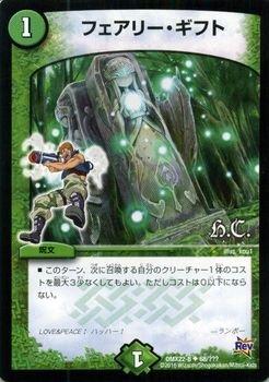 デュエルマスターズ フェアリー・ギフト(ヒーローズ版)/革命 超ブラック・ボックス・パック (DMX22)/ シングルカード
