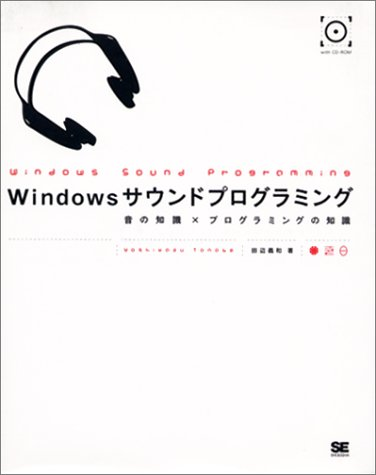 Windowsサウンドプログラミング―音の知識×プログラミングの知識の詳細を見る