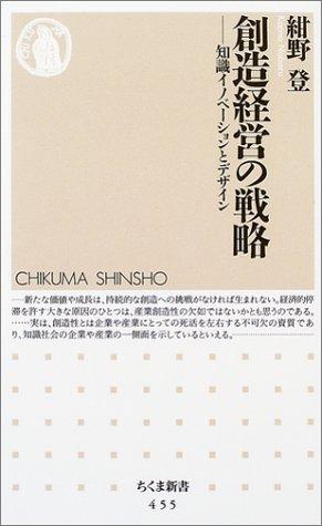 創造経営の戦略 (ちくま新書)の詳細を見る