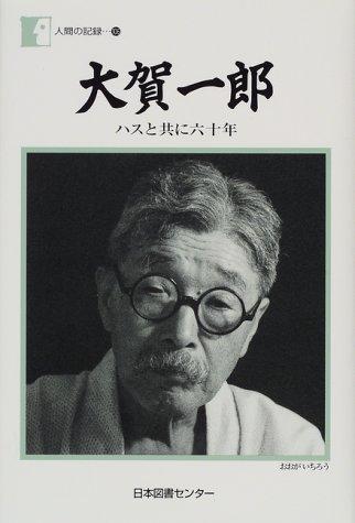 大賀一郎―ハスと共に六十年 (人間の記録 (106))