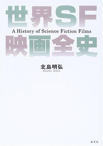 世界SF映画全史