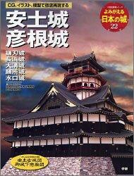 よみがえる日本の城 (22) (歴史群像シリーズ)