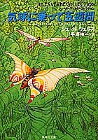 気球に乗って五週間 (集英社文庫―ジュール・ヴェルヌ・コレクション)の詳細を見る