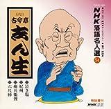 NHK落語名人選(54) 五代目 古今亭志ん生 泣き塩・紀州・権兵衛狸・六尺棒
