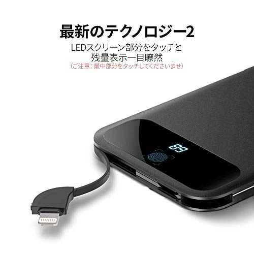 MOXNICE『モバイルバッテリーケーブル内蔵』
