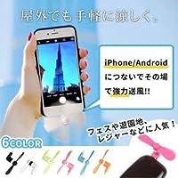 扇風機 小型 スマートフォン USB式 ハンディ 手持ち 強力 ミニファン ミニ扇風機 夏物 充電 スマホ扇風機