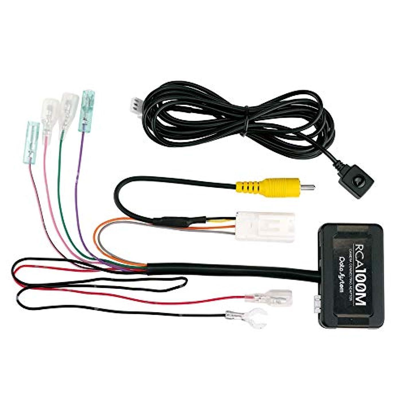 ステレオドアミラーアクチュエータデータシステム(Datasystem)リアカメラ接続アダプター RCA100M