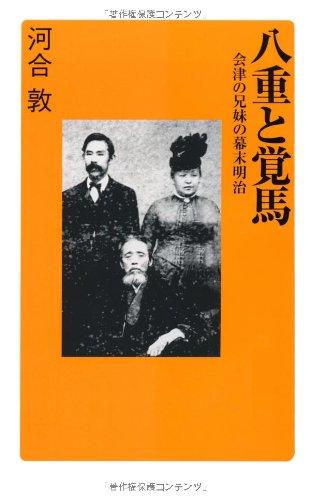八重と覚馬  会津の兄弟の幕末明治 (廣済堂新書)