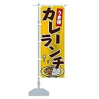 カレーランチ のぼり旗 サイズ選べます(コンパクト45x150cm 左チチ)
