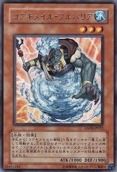 遊戯王/第6期/5弾/ANPR-JP022 コアキメイル・フルバリア R