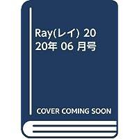 Ray(レイ) 2020年 06 月号