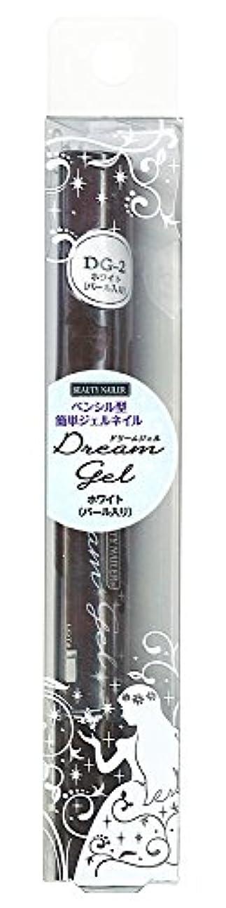 パースブラックボロウ褐色つまずくビューティーネイラー ジェルネイル ドリームジェル DG-2 ホワイト(パール入)