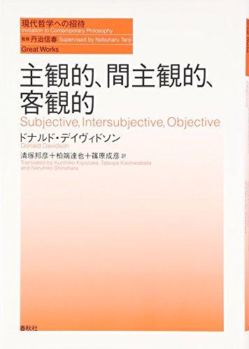 主観的、間主観的、客観的 (現代哲学への招待Great Works)の詳細を見る