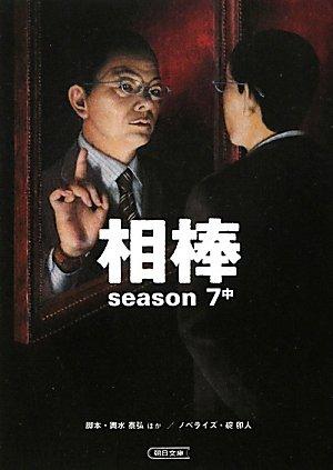 相棒 season7(中) (朝日文庫)の詳細を見る