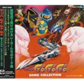 「マッハGO GO GO」ソング・コレクション