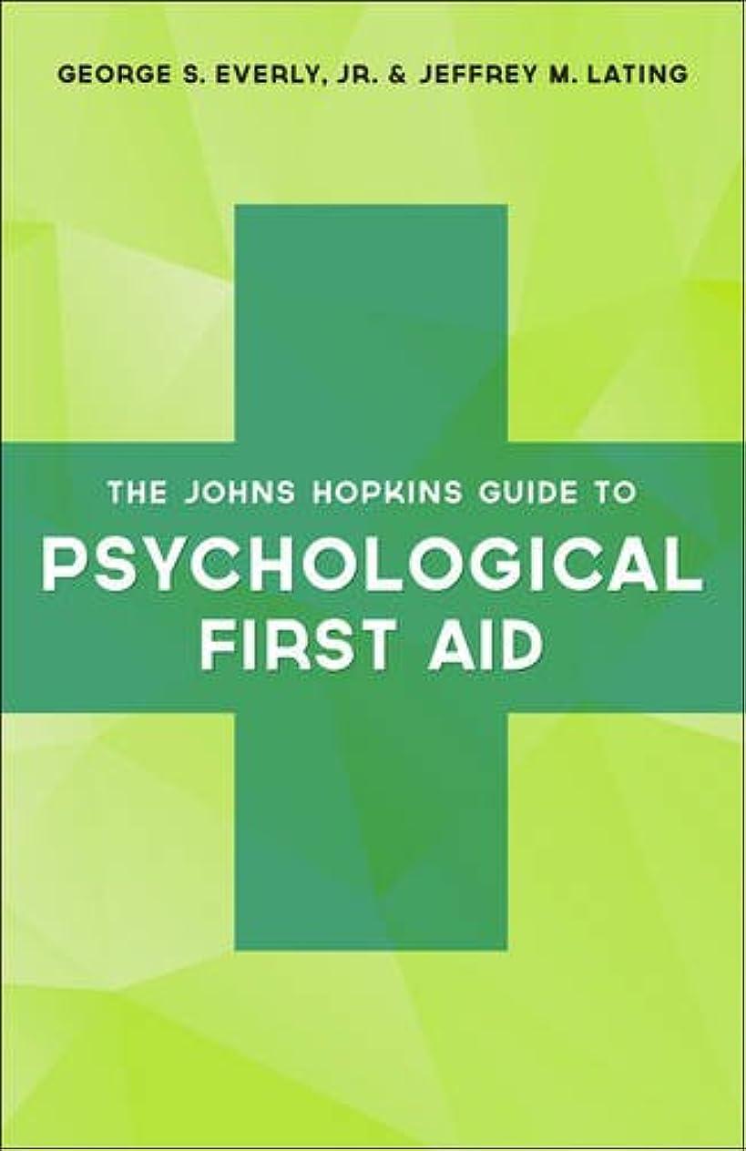 洗練著者サイレンThe Johns Hopkins Guide to Psychological First Aid