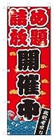 のぼり旗 詰め放題 開催中 (W600×H1800)