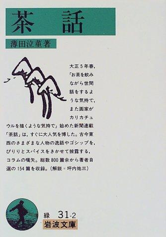 茶話 (岩波文庫)の詳細を見る