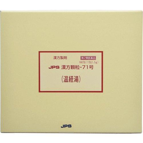 (医薬品画像)JPS漢方顆粒-71号