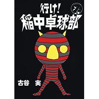 行け!稲中卓球部(7) (ヤングマガジンコミックス)