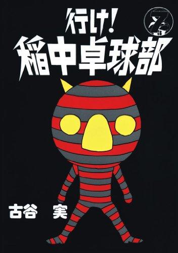 行け!稲中卓球部(7) (ヤンマガKCスペシャル (546))