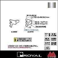 e-kanamono ロイヤル FOブラケット24(挿入式内々用) A-287S 270 クローム ※片側のみ(左右セットではありません)