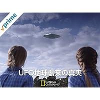 UFO地球襲来の真実1