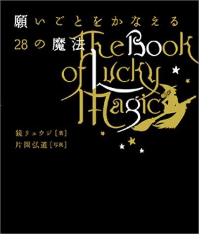 願いごとをかなえる28の魔法 (ブルーム・ブックス)の詳細を見る