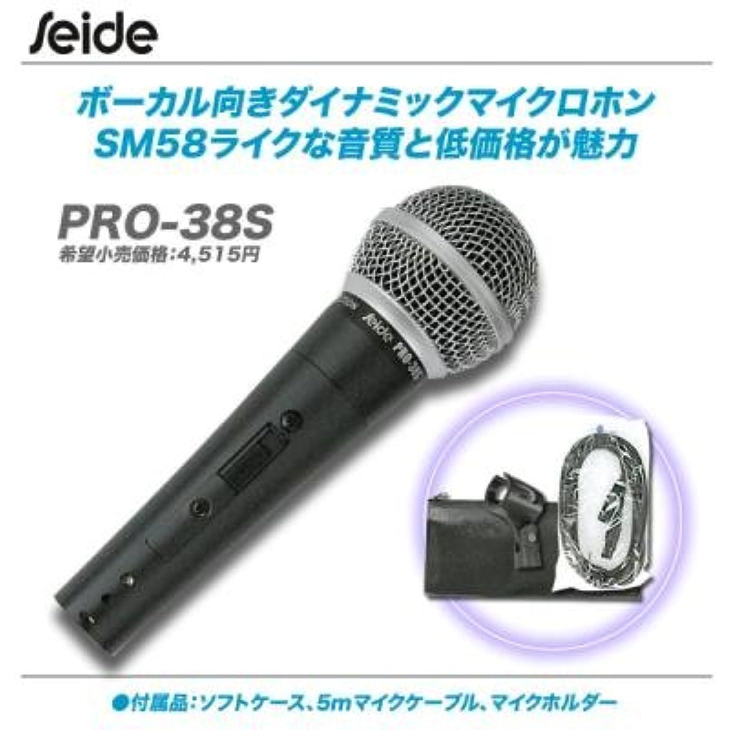 数学繊維ずんぐりしたSEIDE(ザイド)PRO-38S 低価格ダイナミックマイク 販売【mask dB】