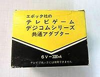 エポック社のテレビゲーム デジコムシリーズ共通アダプター 6V−300mA