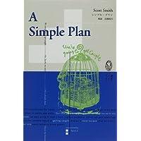 シンプル・プラン―A simple plan (講談社ワールドブックス (9))