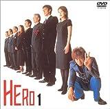 HERO 第1巻 [DVD]
