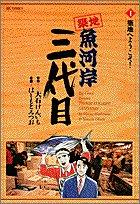 築地魚河岸三代目 (1) (ビッグコミックス)の詳細を見る