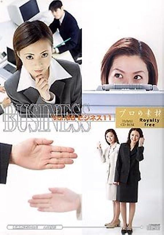 忠実なフットボール開発するプロの素材 Vol.48 ビジネス 11