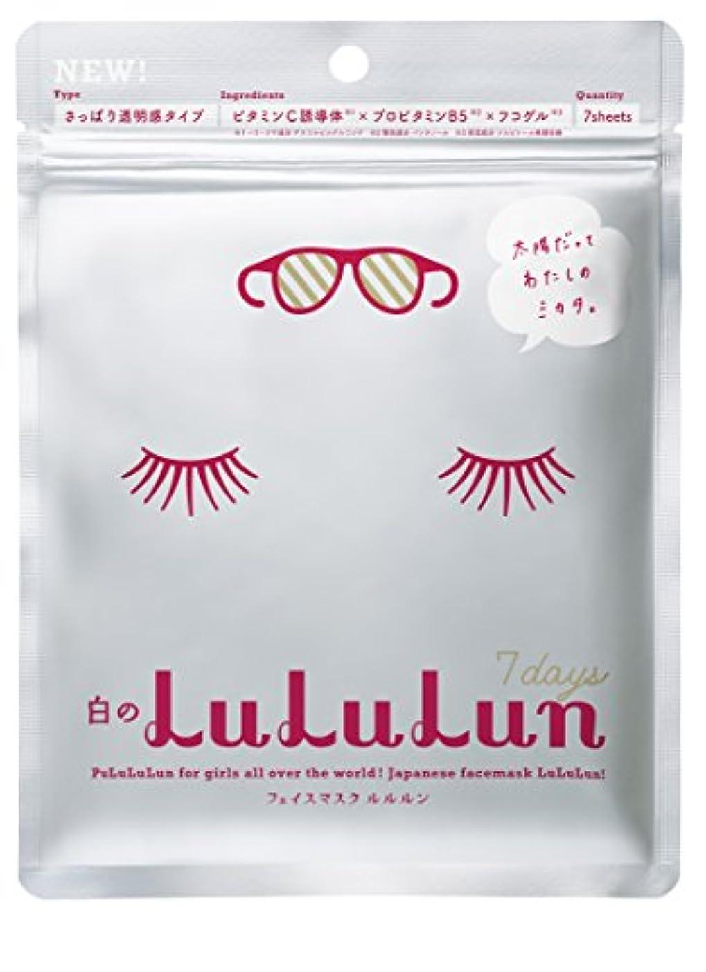 安西自分を引き上げる中絶フェイスマスク 白のルルルン 7枚入り(さっぱり透明感タイプ)