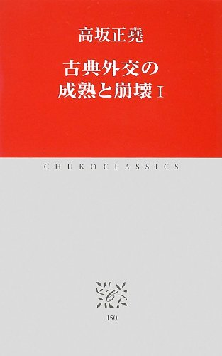 古典外交の成熟と崩壊I (中公クラシックス)の詳細を見る