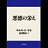 悪徳の栄え (角川文庫)