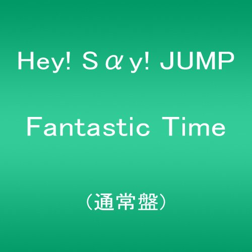 Fantastic Time(通常盤) Hey! Say! JUMP ジェイ・ストーム