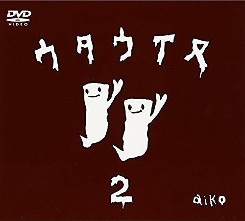 ウタウイヌ2 [DVD]